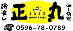 磯上げ船(磯釣り、磯渡し)正丸   三重県南伊勢町古和浦55番地
